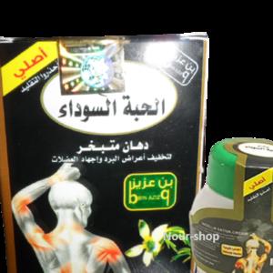 Zwart zaad Vapor Rub Massage Crème 100g