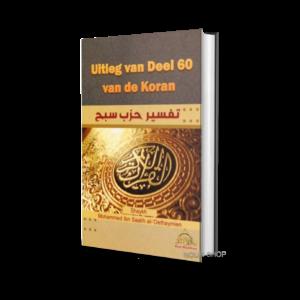 uitleg-van-deel-60-van-de-koran