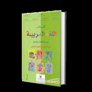 Handig in het eerste elementaire Arabisch
